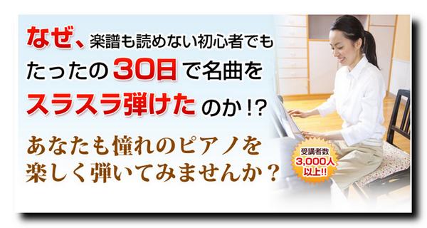 30日でマスターするピアノ教本DVDセット