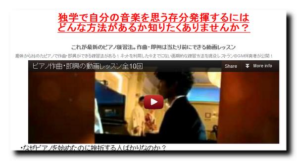ピアノ作曲・即興の動画レッスン